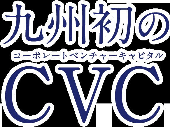 九州初のCVC