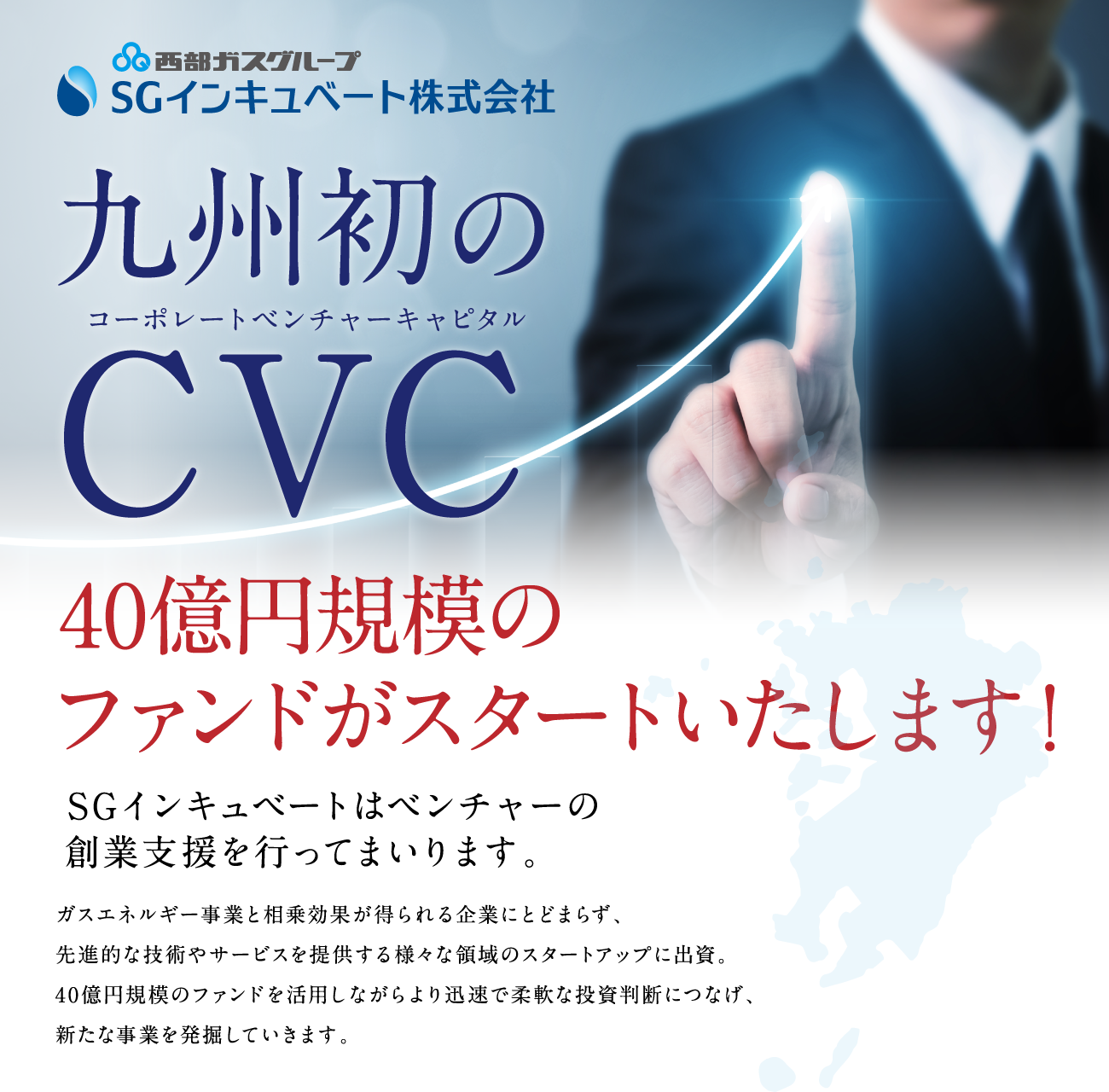 西部ガスグループ SG inubate|九州初のCVC コーポレートベンチャーキャピタル